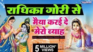 Radhika Gori Se Biraj Ki Chori Se : राधिका गोरी से बिरज की छोरी से : Yashoda Mata Ke Sath Baal Leela