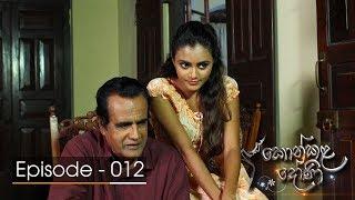 Konkala Dhoni | Episode 12 - (2017-10-20) | ITN Thumbnail