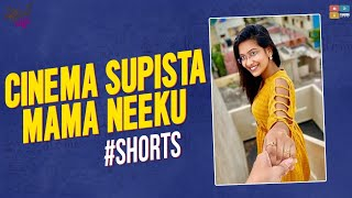 Cinema Supista Mama Neeku || #shorts #padhupadmavathi6 || The Mix