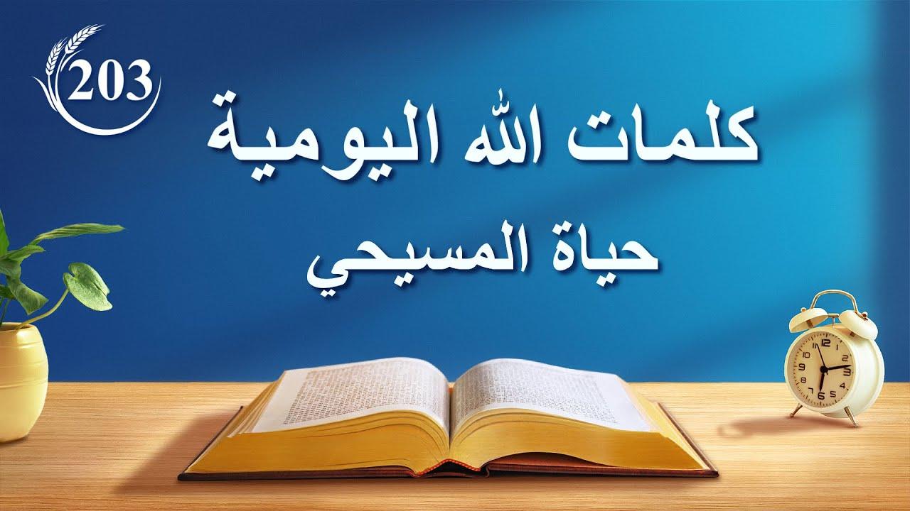 """كلمات الله اليومية   """"الحقيقة الكامنة وراء عمل الإخضاع (4)""""   اقتباس 203"""