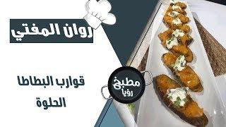قوارب البطاطا - روان المفتي