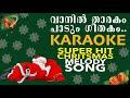 VANIL THARAKAM KARAOKE (Lyrical) | SANTACLAUS | Christmas Karaoke Song | Fr Shaji Thumpechirayil