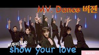 비투비포유- show your love 댄스버전(팬뮤비)