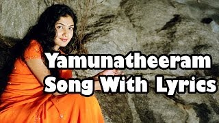 Anand Telugu Movie || Yamunatheeram Full Song With Lyrics || Raja,Kamalini Mukherjee