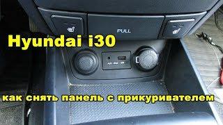 Hyundai i30 как снять панель с прикуривателем