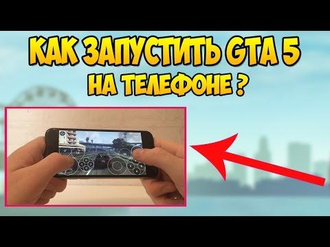 КАК ИГРАТЬ В GTA 5 НА ТЕЛЕФОНЕ