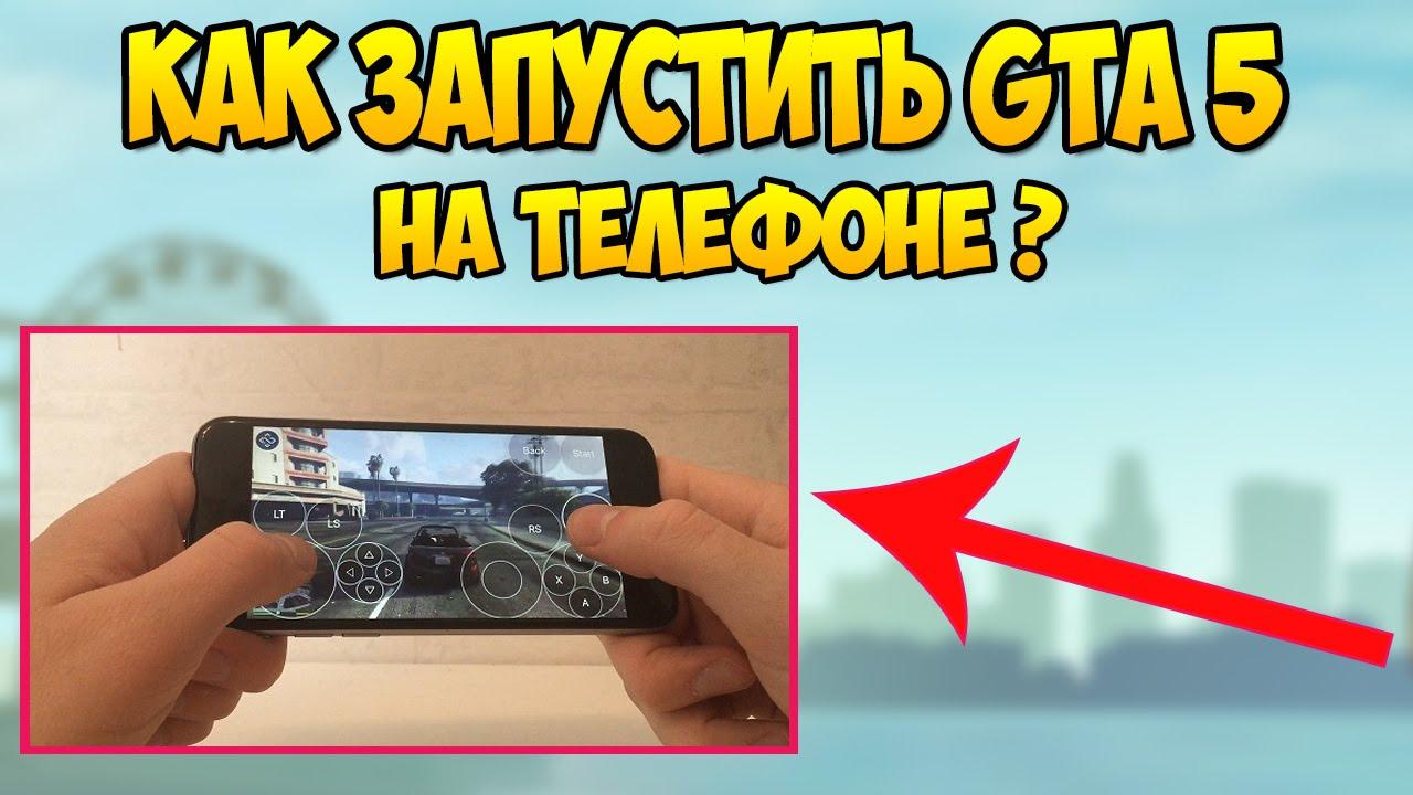 КАК ИГРАТЬ В GTA 5 НА ТЕЛЕФОНЕ - YouTube