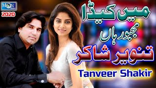 Main Keda Majboor Haan - Tanveer Shakir - Latest Saraiki & Punjabi Song - Moon Studio Pakistan 2020