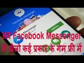 How to play games in Facebook Messenger | Messenger New update | Hindi
