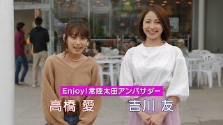 「Enjoy!! 常陸太田アンバサダー」に就任しているモーニング娘。OG高橋...
