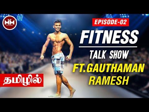 fitness-talk-show-ft.-gauthaman-ramesh-|-episode-2-|-தமிழில்