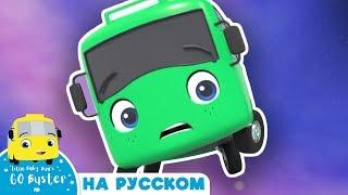 Зелёный Бастер! | Мультики для детей | @Go Buster на Русском  | Детские Песни