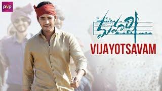 Maharshi Movie Vijayotsavam | Mahesh Babu | Pooja Hegde | Allari Naresh | PVP Cinema