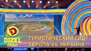 "Туристический гид ""Европа vs Украина"" | Дизель cтудио приколы"