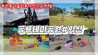 익산가볼만한곳 * 대전에서 한시간 거리 * 공룡 좋아하…
