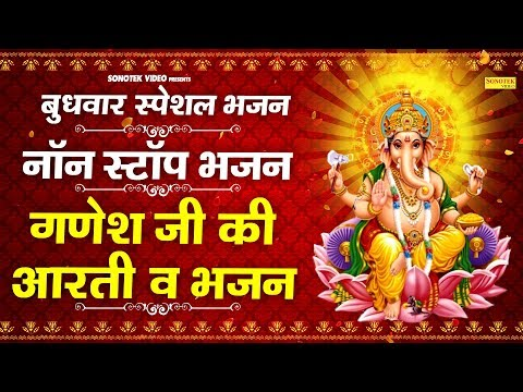 बुधवार-भक्ति-:-गणेश-जी-की-आरती-:-नॉनस्टॉप-भजन-:-non-stop-ganesh-ji-ke-bhajan
