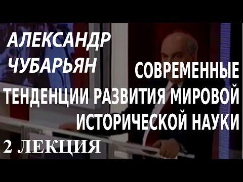 ACADEMIA. Александр Чубарьян. Современные тенденции развития мировой исторической науки. 2 лекция