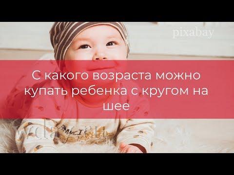 С какого возраста можно купать ребенка с кругом на шее