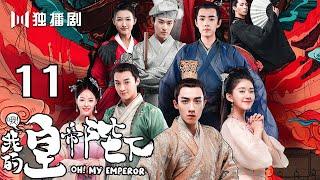 【English Sub】哦!我的皇帝陛下 11丨Oh! My Emperor 11(主演:伍嘉成,赵露思,谷嘉诚,宋楠惜)【未删减版】
