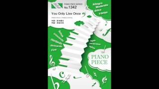 You Only Live Once/YURI!!! on ICE feat. w.hatano(ピアノソロ譜) 参考MIDI音源