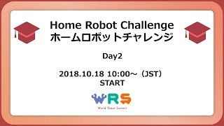 Home Robot Challenge Day2 (October 18, 2018)/ホームロボットチャレンジ 2日目 thumbnail