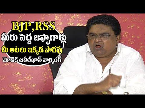 Jaleelkhan Strong Warning To BJP, RSS, SIVASENA Parties   TDP Mla Jaleelkhan