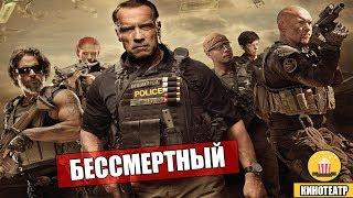 БЕССМЕРТНЫЙ / Лучший Американский фильм / БОЕВИК