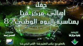 حفل أهالي مركز قنا باليوم الوطني ٨٧