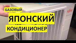 видео Кондиционеры Fujitsu