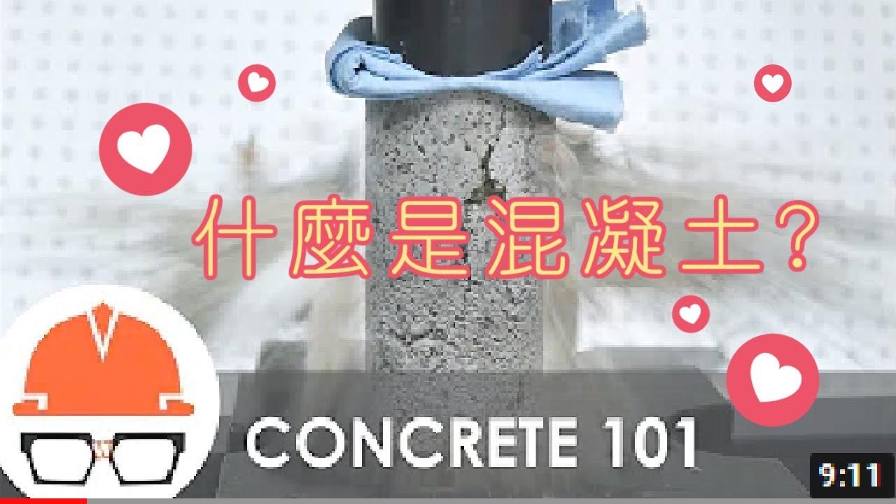 什麼是混凝土?