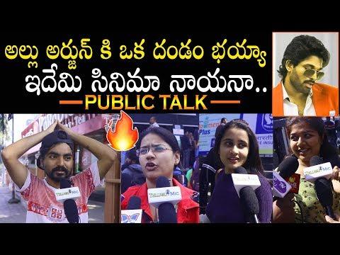 Ala Vaikunthapurramloo Movie Public Talk | Ala Vaikuntapuram lo Imax Public Talk | #AlluArjun