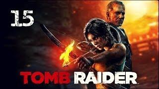 Прохождение Tomb Raider — Часть 15: Побег