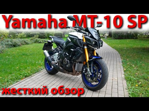 Yamaha MT-10SP / Жесткий обзор