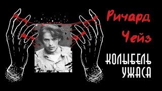 Ричард Чейз - Вампир из Сакраменто | Колыбель ужаса