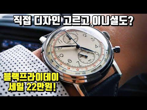 [리뷰15편] [제작비 24만2천원 받음] 커스텀 시계 Undone!! 다이얼 케이스 핸즈 스트랩까지 골라골라. 내 맘대로! [WM워치매거진]