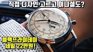 [리뷰15편] 커스텀 시계 Undone!! 다이얼 케이…