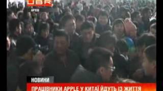 Apple доводить до самогубства
