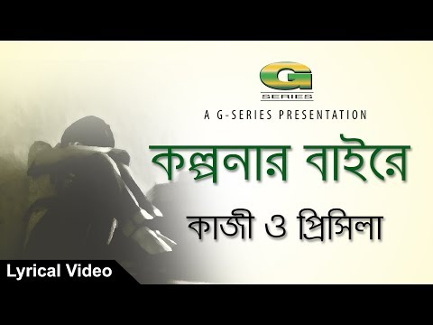 Kolponar Baire Tumi || by Kazi | Priscilla | Bangla Song 2017 | Lyrical Video | ☢☢ EXCLUSIVE ☢☢