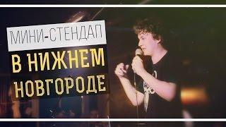 Мини-стендап в Нижнем Новгороде