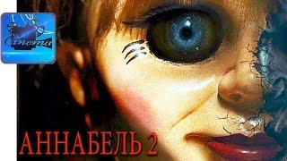 Проклятие Аннабель 2 [2017] Русский Трейлер