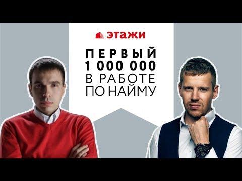 Первый миллион в работе по найму - Илья Кусакин (Люди Дела) и Евгений Затонский (ЭТАЖИ)