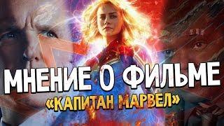 «Капитан Марвел» - Мнение без спойлеров. Новый фильм Marvel обсуждаем вместе!