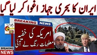 UK And Iran Is Now In Somewhat Different Situation | Iran America News | In Hindi Urdu