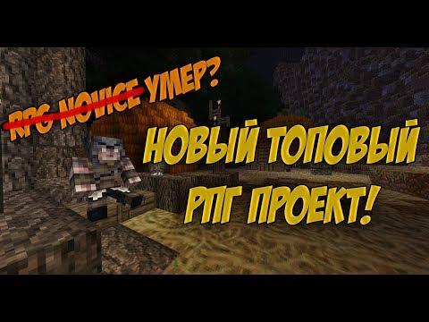 RPG NOVICE УМЕР? MINESWEET [RPG Altron] Новое Топовое рпг!