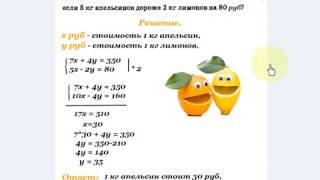 #72 Урок 33. Решение текстовых задач составлением систем уравнений. Алгебра 7 класс.
