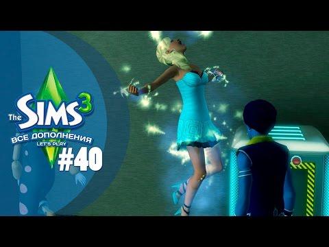 The Sims 3 Все дополнения: 40 серия Больше желаний!