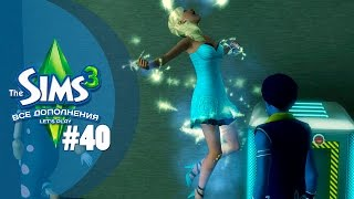 """The Sims 3 Все дополнения: 40 эпизод """"Больше желаний!"""""""