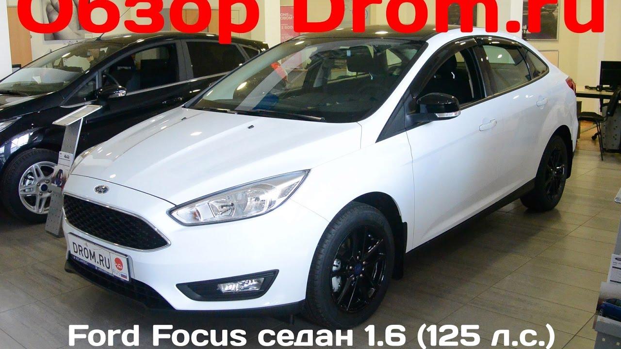 Ford focus — компактный автомобиль американской компании ford. В россии с 1999 года. Ford focus 1,6 5-дв. Хетчбэк (1999). Из нержавеющей стали; спортивный каталитический конвертер; бо́льшие тормозные диски ( 300 мм.