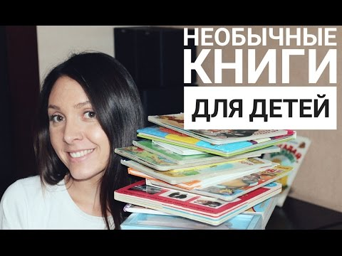 Самые ИНТЕРЕСНЫЕ детские книги! Новинки и не только!