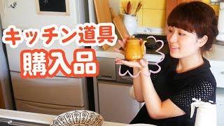 【購入品紹介】キッチン道具を買いに「かっぱ橋道具街」に行ってきたよ!